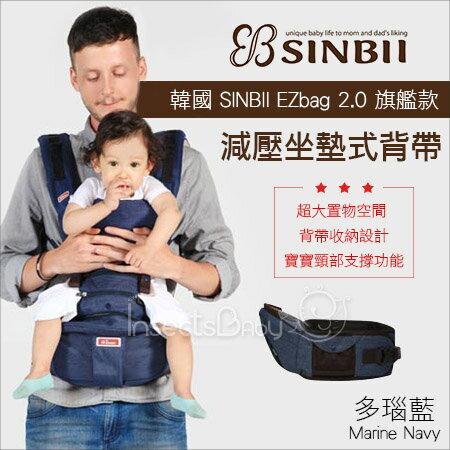 ✿蟲寶寶✿【韓國SINBII】EzBag 2.0旗艦款 時尚減壓坐墊背帶/結合背巾與腰凳組合-多瑙藍