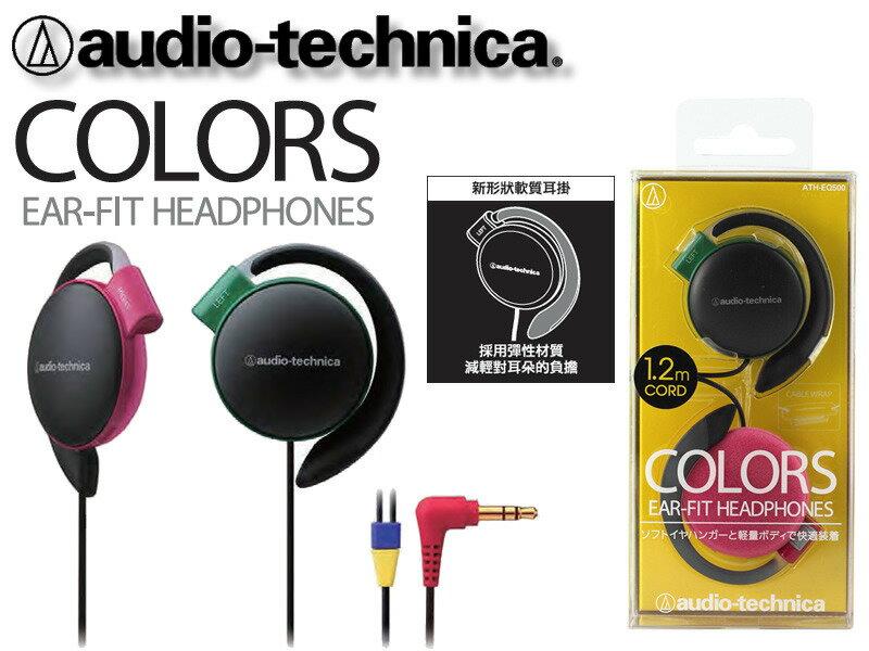<br/><br/>  志達電子 ATH-EQ500 audio-technica 日本鐵三角 耳掛式耳機 (台灣鐵三角公司貨,可試聽) 新形軟質耳墊與輕量機體<br/><br/>
