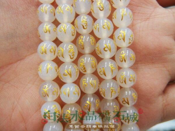白法水晶礦石城白玉髓白瑪瑙六字箴言10mm色澤特級品礦質串珠條珠首飾材料