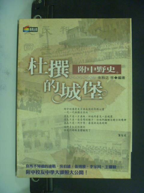 【書寶二手書T6/文學_GMZ】杜撰的城堡-附中野史_朱和之