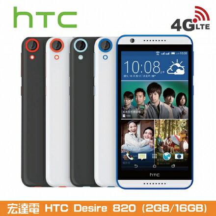 樂天HTC促銷福利品宏達電中階手機 HTC Desire 820(一體成形聚碳酸酯機身設計)
