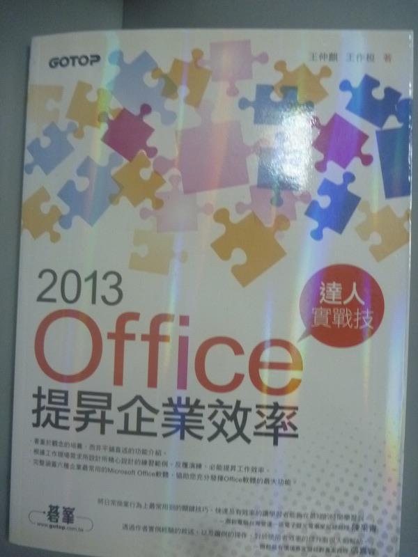【書寶二手書T1/電腦_ZHI】Office 2013提昇企業效率達人實戰技_王仲麒/王作桓_附光碟