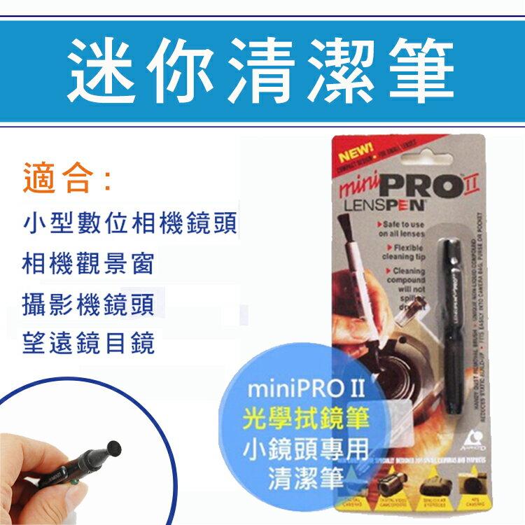 攝彩@小鏡頭專用迷你清潔筆 LENSPEN miniPRO II 拭鏡筆 鏡頭筆 數位相機 手機