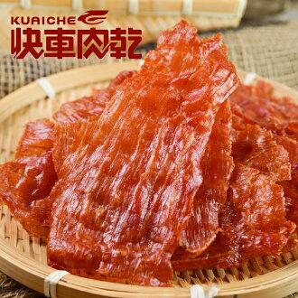 【快車肉紙】A17 蒜味豬肉紙(有嚼勁) × 隨手輕巧包 (90g/包)