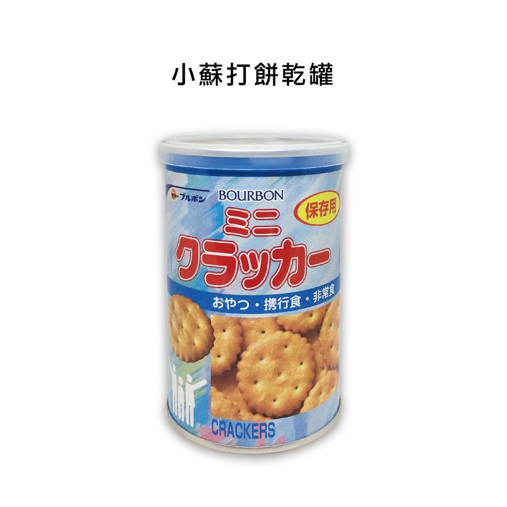 北日本BOURBON餅乾罐 - 麵包餅乾罐  /  小蘇打餅乾罐  /  牛奶餅乾罐 2
