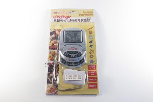 愛鴨咖啡:《愛鴨咖啡》三箭牌300℃多功能電子溫度計WG-T9