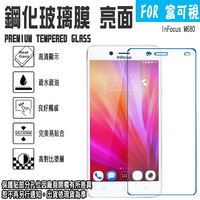 旭硝子玻璃 0.3mm InFocus M680 鴻海 富可視 鋼化玻璃保護貼  手機