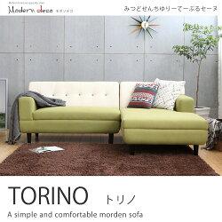 圖雷諾典藏配色拉釦L型布沙發-米白+綠 / 日本MODERN DECO