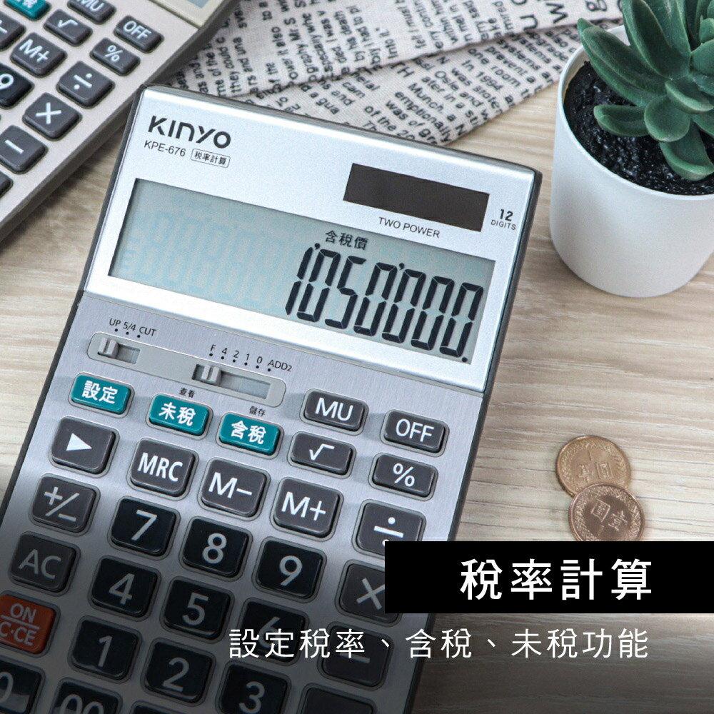 kinyo稅率計算機-金-生活工場