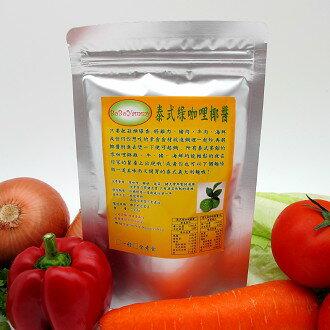 泰式綠咖哩椰醬250g(素食) 在家裡用很簡單的方式也可以吃到綠咖哩蔬菜鍋, 炒個綠咖哩素菇料理哦! - BoBo泰式美食醬料館
