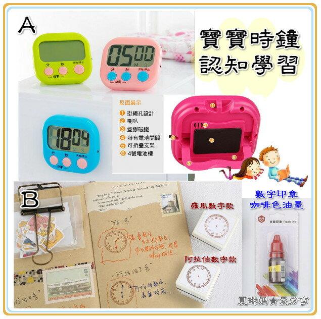 寶寶時鐘認知學習 計時器/時鐘印章