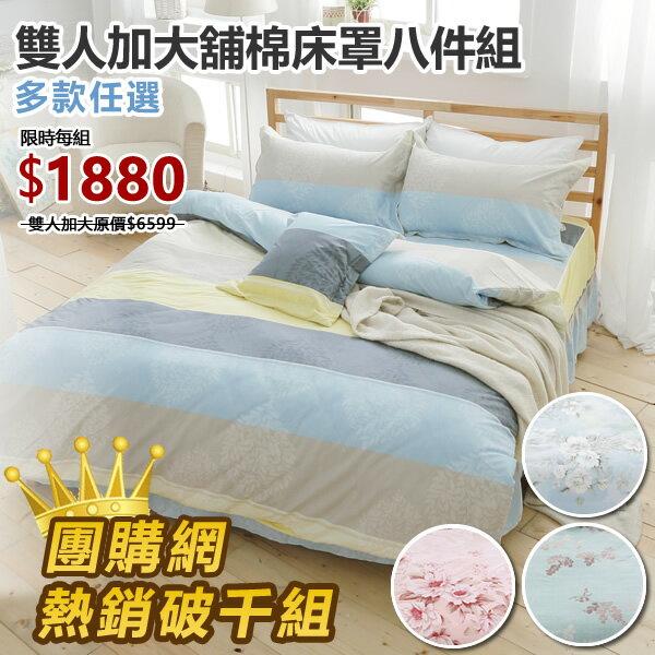 [SN]多款任選※細磨毛天絲絨6x6.2尺雙人加大舖棉兩用被套+鋪棉床罩+抱枕+歐式與美式枕套八件組