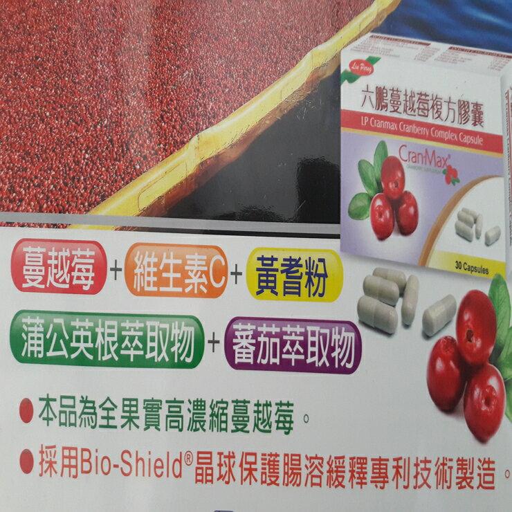 【葳橋生技健康生活館】蔓越莓複方膠囊(30顆)