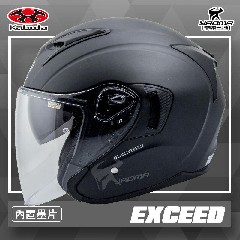 OGK安全帽 EXCEED 素色 消光黑 霧面黑 內遮陽鏡片 內鏡 內襯可拆 半罩帽 3/4罩 進口帽 耀瑪騎士