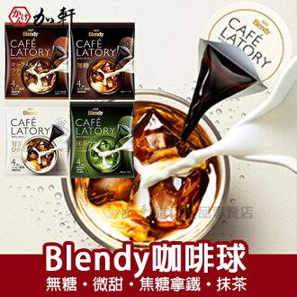 《加軒》日本AGF Blendy咖啡球 無糖/微甜/焦糖拿鐵/ 抹茶