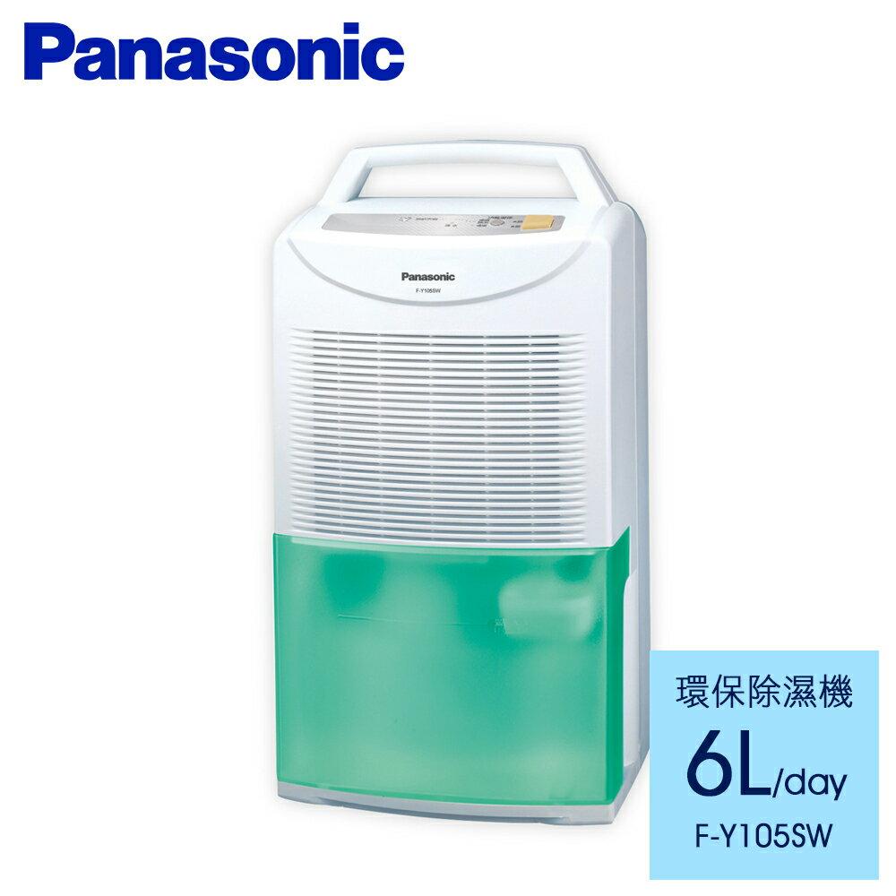 滿額最高折$1000★國際牌 6L節能環保除濕機【F-Y105SW】