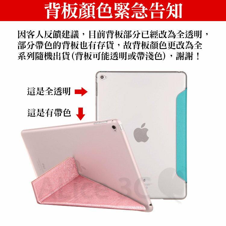 iPad 2  /  3  /  4 專用 蠶絲紋 變形金剛皮套 【C-APL-P50】 多角度摺疊保護套 立架式皮套 Alice3C 2