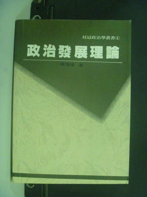 【書寶二手書T4/政治_JJS】政治發展理論_陳鴻瑜著