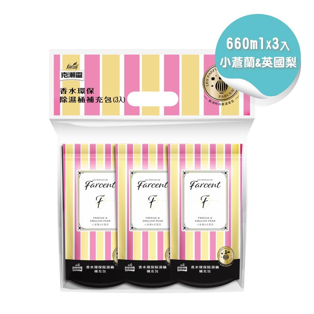 【克潮靈】Farcent 香水 環保 除濕桶 補充包 -小蒼蘭&英國梨 (350gX3入)