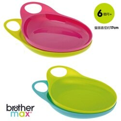 英國Brother max輕鬆握餐盤 2入(粉紅/藍)