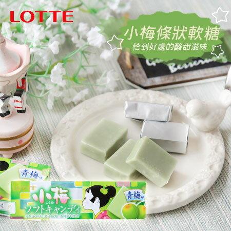 日本 Lotte樂天 小梅條狀軟糖 青梅風味 58g 青梅軟糖 小梅軟糖 條狀軟糖 糖果【N600131】