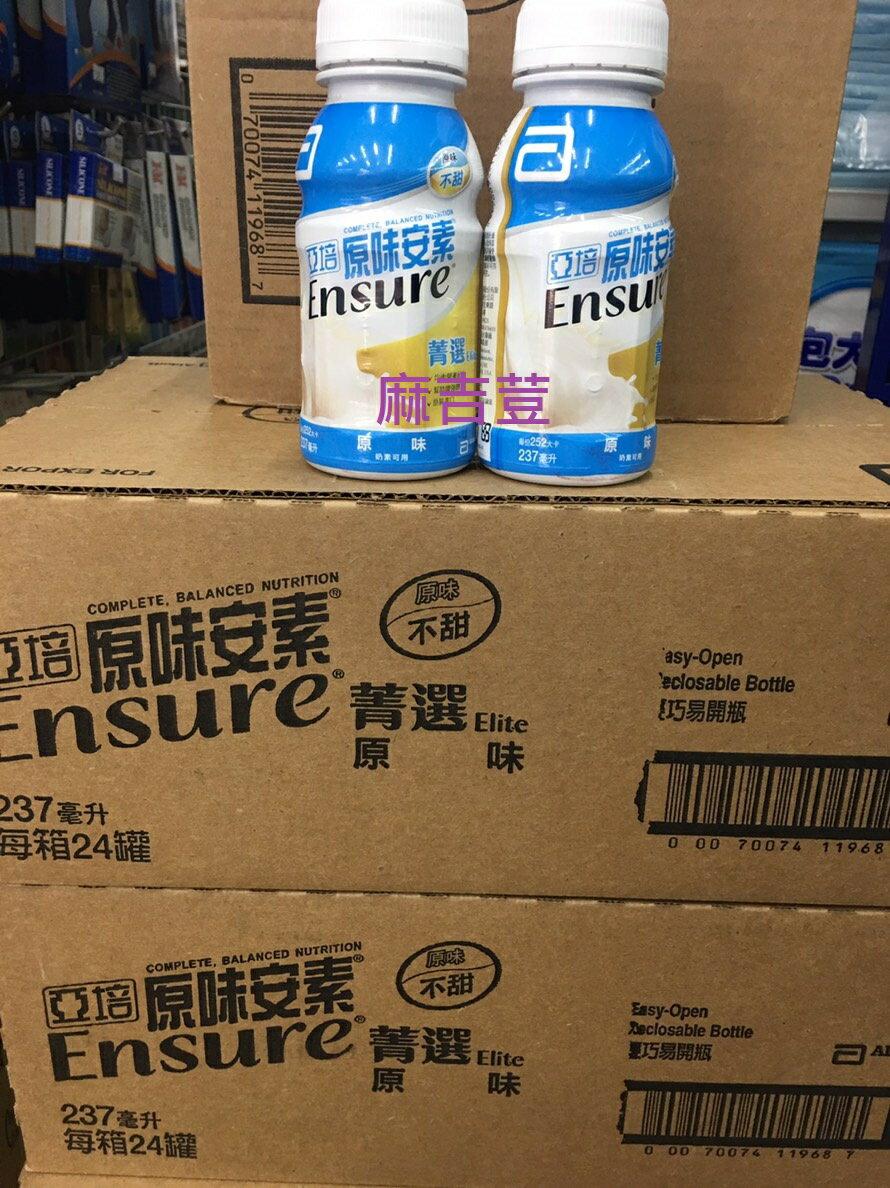 亞培原味安素菁選均衡營養配方-塑膠瓶原味不甜 237ml/252大卡 奶素可用 可參考桂格原味完膳 雀巢均康 補體素優纖A+