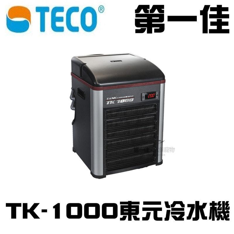 [第一佳水族寵物]義大利TECO 東元冷卻機.冷水機 TK-1000(1/4P) 免運