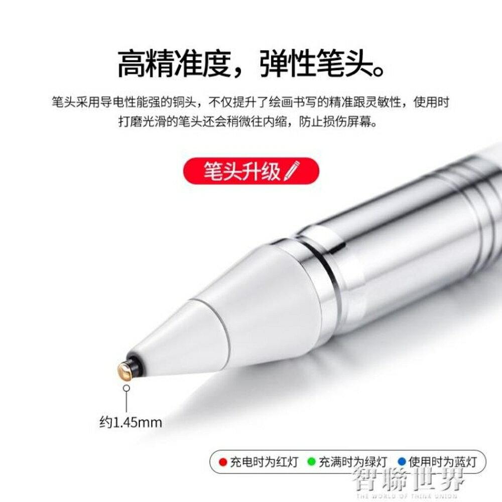 主動式電容筆ipad平板觸屏筆細頭指繪手寫筆手機繪畫高精度pro觸摸筆ATF 雙12購物節