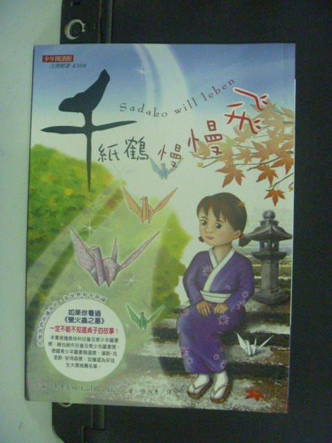 【書寶二手書T9/兒童文學_JDG】千紙鶴慢慢飛_卡爾.布魯克納