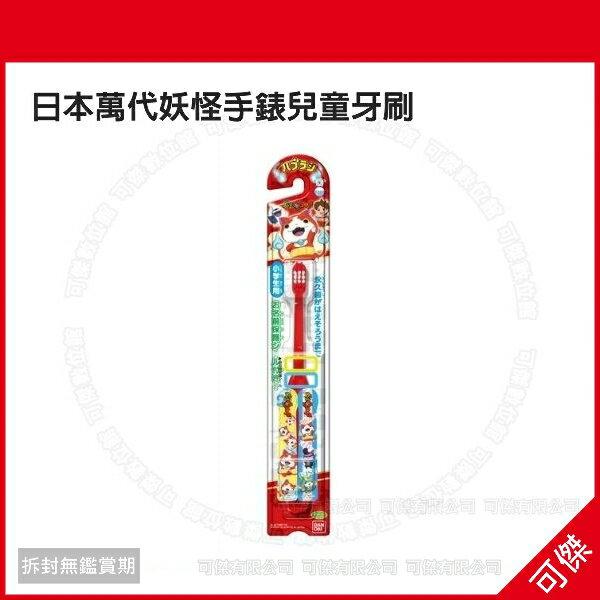 可傑日本萬代妖怪手錶兒童牙刷適用3歲以上預防蛀牙口腔潔淨兒童適用
