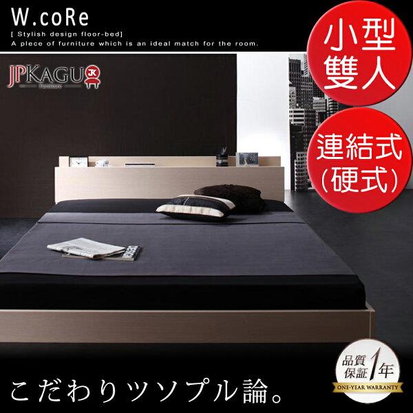 TheLife 樂生活:JPKagu附床頭櫃與插座貼地型木紋床組-連結式彈簧床墊(硬式)小型雙人4尺(二色)