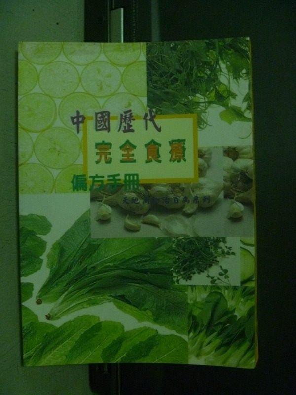 ~書寶 書T9/醫療_OGL~中國歷代完全食療偏方手冊_民94年_ 760