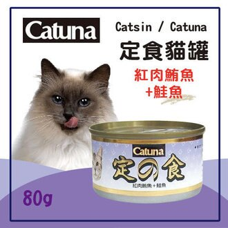 【力奇】Catsin / Catuna 定食貓罐-紅肉鮪魚+鮭魚-80g-16元 /罐>可超取(C202E06)