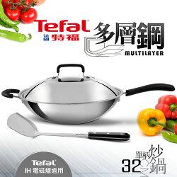 【Tefal法國特福】多層鋼單柄炒鍋+蓋/32CM