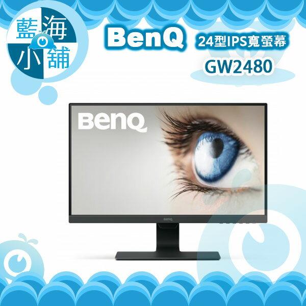 藍海小舖:BenQ明碁GW248024型IPS寬螢幕電腦螢幕