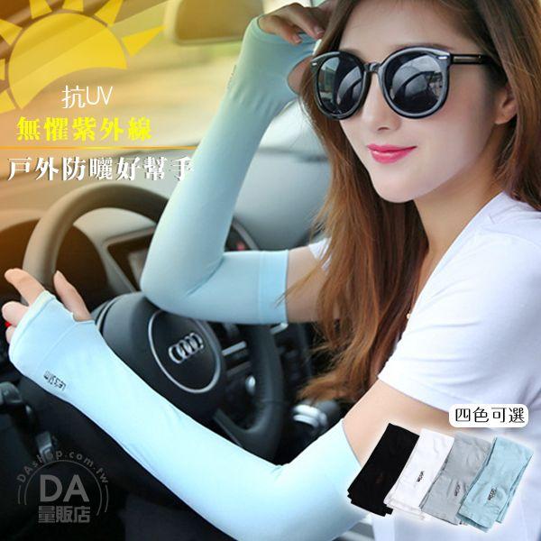 《運動用品任選兩件88折》韓國 slim 冰絲袖套 超涼感 防曬袖套 指套 3D無縫抗UV 抗紫外線 吸濕排汗 透氣 多色可選