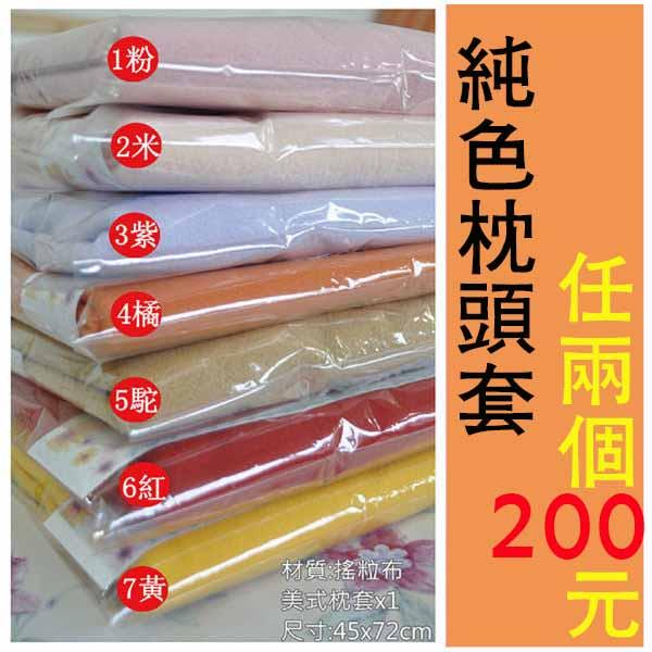 枕套-7色搖粒絨[極細超柔保暖抗寒]蓄熱柔軟觸感寢國寢城台灣製