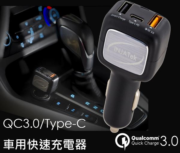 QC3.0Type-CUSB車用快速充電器車充三孔快速充電高速充電器3A5VCCPD03