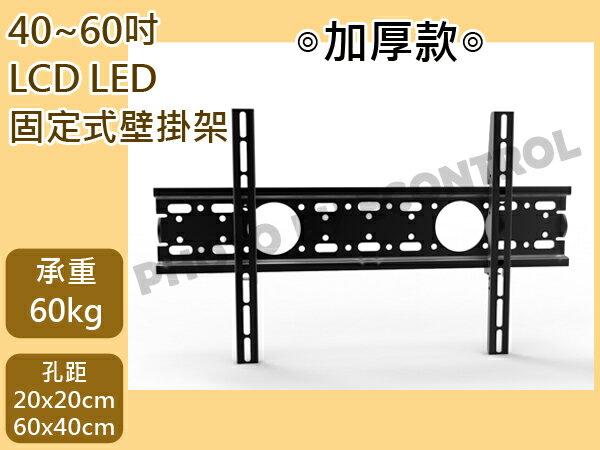 【易控王】AW-410 耐重型 40~60吋固定式壁掛架 / Max.60x40cm / 可上下微調 (10-305)