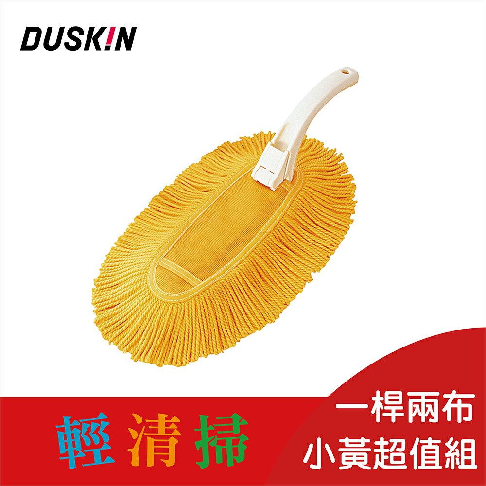 【DUSKIN】除塵乾抹布小黃超值組(一桿兩布)