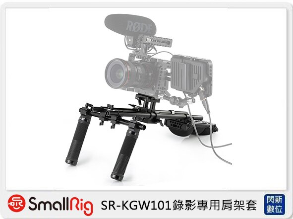 【點數+信用卡回饋】Smallrig 錄影專用肩架套組(公司貨)