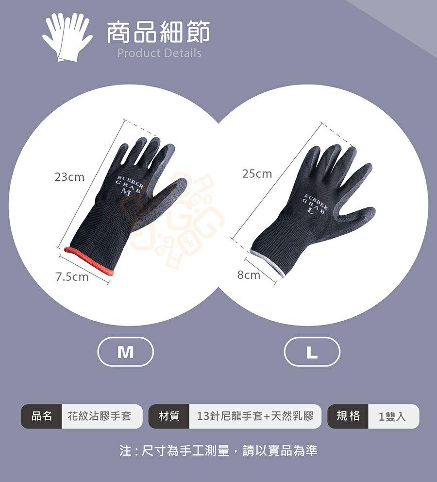 ORG《SD1346d》13針 花紋沾膠手套 超強抓力 防滑手套 工作手套 乳膠手套 園藝 種花 手套 大掃除 清潔工具 5