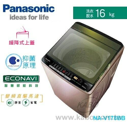 【佳麗寶】-(Panasonic國際牌)超變頻洗衣機-16kg【NA-V178BB-PN】