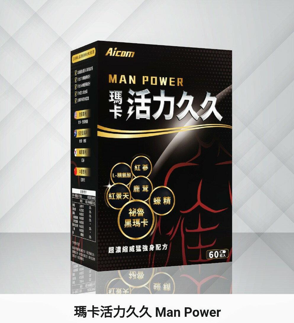 【買4送1、買10送3(可混搭)、熟客更優惠】Aicom 瑪卡活力久久強勁膠囊【元氣提升~男性魅力、成就自信】