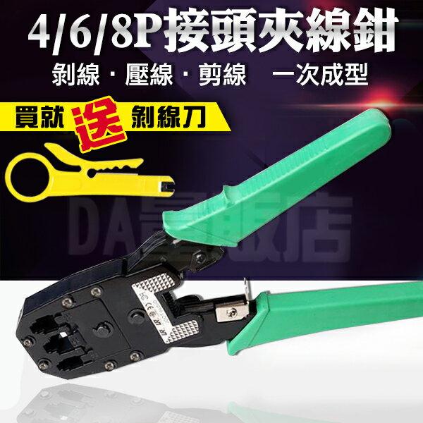 DA量販店 夾線鉗 壓線器 網線鉗 測試器 剝線刀 壓線鉗 測線器 網路夾 壓接鉗 RJ45 RJ11 4/ 6/ 8P (10-013)