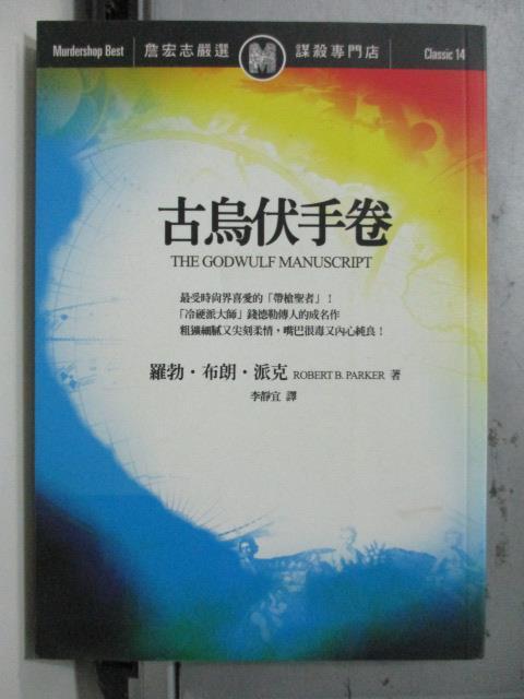 【書寶二手書T2/一般小說_ODA】古烏伏手卷_Robert B. Parker