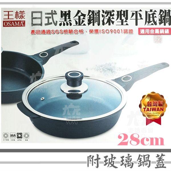 【九元生活百貨】王樣28cm日式黑金鋼深型平底鍋附玻璃鍋蓋單把鍋煎鍋台灣製造