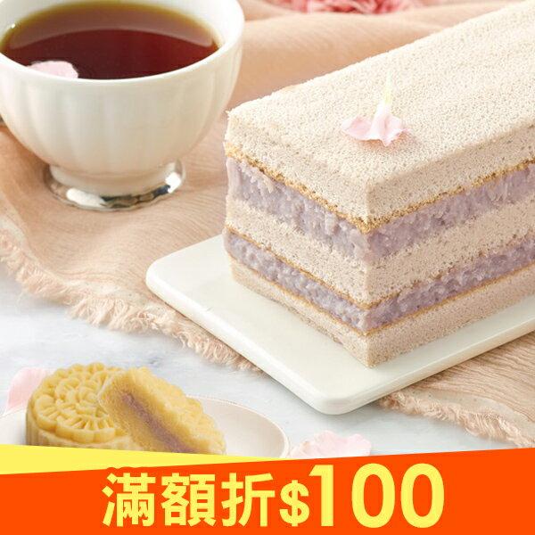 【香帥蛋糕】精緻小長芋送芋心冰糕9入裝↘原價$580免運▶現在只要$299免運★限量50組★ 0