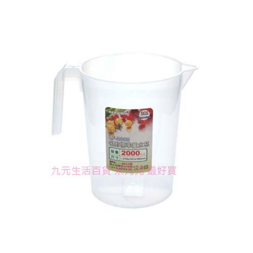 【九元生活百貨】聯府 LF-2000 名廚標準2000CC量水杯 量杯 LF2000