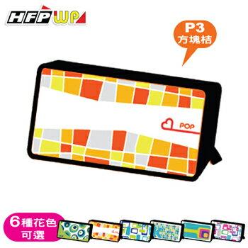 HFPWP 收納包 普普風 環保材質 台灣製 POPS02P3 方塊桔 / 個